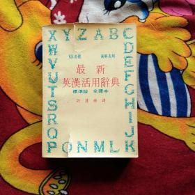 最新英汉活用辞典 (实物拍照;书面破损;内容完好
