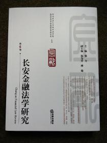 长安金融法学研究.第6卷