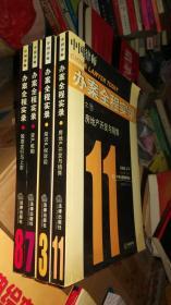 中国律师办案全程实录:外商投资+资产收购+知识产权诉讼+房地产开发与销售(4册合售)
