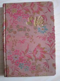 上海日记本 精装布面