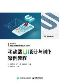 移动端UI设计与制作案例教程