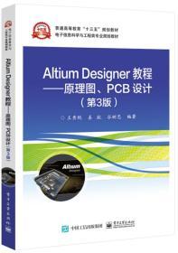 Altium Designer教程 --原理图,PCB设计(第三版)