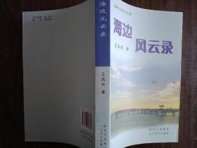 2009作家自选集,海边风云录