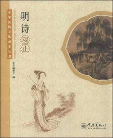 中华传统文化观止丛书:明诗观止