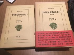 中国民众叛乱史 1和2 精装带函套 包快递 成色新