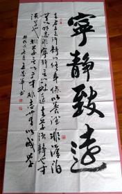 【保真】中国书法研究会会员、山东省书协会员王忠华精品:宁静致远