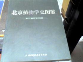 北京植物学史图鉴
