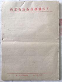 老信纸稿纸:山东省农业机械制造厂(50页,济南四位电话号码时代)