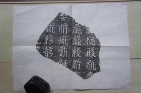 早期西夏文拓片(一)【35*26CM】