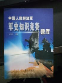 中国人民解放军军史知识竞赛题库