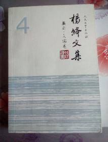 杨绛文集4