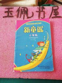 新童谣:小学版