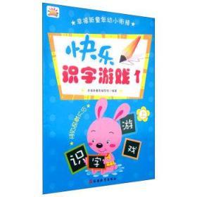 幸福新童年幼小衔接·快乐识字游戏1(上)