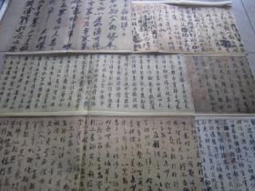 中国历代名家名帖 仿真复制版 全7册(宣纸)