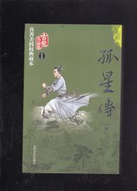 真善美授权典藏本 古龙真品集(1-8)