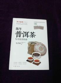 陈年普洱茶鉴赏投资指南