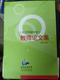 北京西藏中学教师论文集(2012年版)