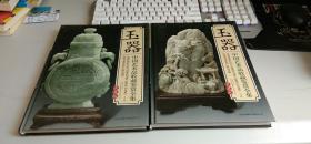 中国艺术品收藏鉴赏全集:玉器 典藏版