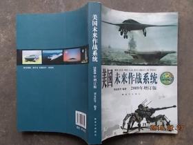 美国未来作战系统 (2009年增订版)
