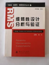 可靠性·维修性·保障性技术丛书(7):维修性设计分析与验证