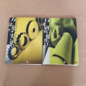 方法论与实证、行业研究报告 2本合售(北京江南天慧经济研究有限责任公司)
