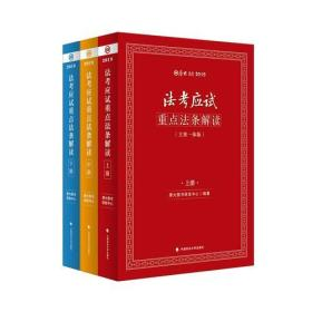 法考应试重点法条解读(全三册)