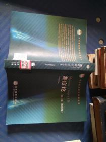 测度论(第二卷)(影印版)天元基金影印数学丛书 Measure Theory (2)