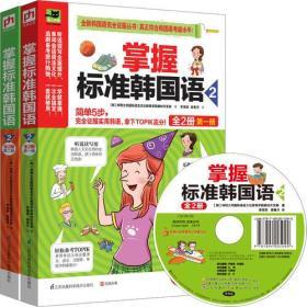 掌握标准韩国语2(全2册)(附光盘)(塑封未拆)