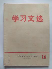 学习文选1970年第14期【太原市革命委员会】