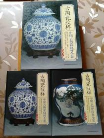 中国古陶瓷纹样全集(典藏版)(套装共上下2册)带原盒