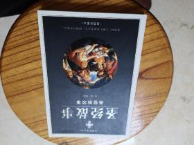 佛教故事--插图珍藏本