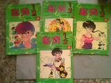 乱马½ 卷1的1-2-3-5集4本合售 32开