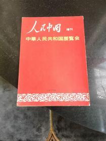 人民中国 1977年增刊 中华人民共和国展览会 日语版