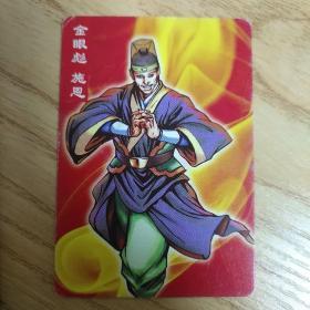 水浒英雄传 (小当家)(四格漫画)85