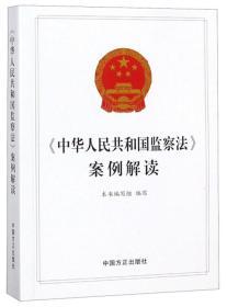 《中华人民共和国监察法》案例解读
