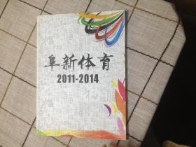 阜新体育2011-2014