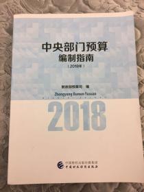中央部门预算编制指南 . 2018年