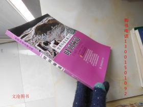 世界科普名著丛书:时间隧道.