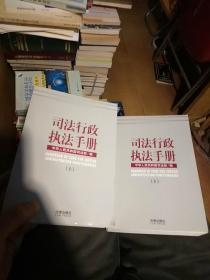 司法行政执法手册