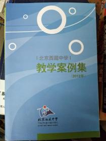 北京西藏中学教学案例集(2012年版)