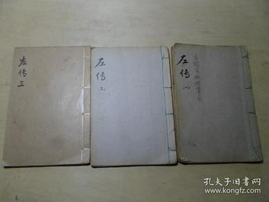 国学大师 柳诒征旧藏 并毛笔题记 《左传》存三册不全 前有毛笔大幅题记 内多圈点并少量批注  32开  J