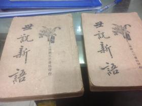 买满就送  《世说新语》上下册  上海新文化书社 1934年版本,有一本缺封底