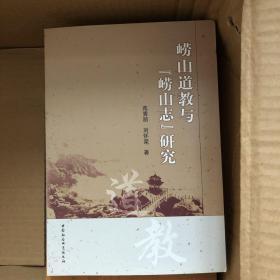 崂山道教与崂山志研究