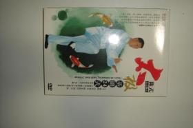 陈氏心意混元太极基础24式 DVD光碟一个 原盒包装