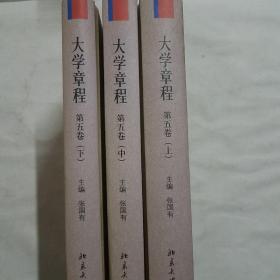 大学章程第五卷(上中下)