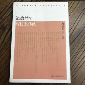 海外中国哲学论丛·中国思想丛书:道德哲学与儒家传统