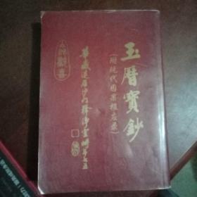 玉历宝钞(附现代因果报应录)