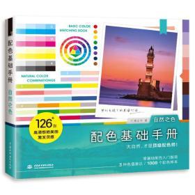 配色基础手册自然之色