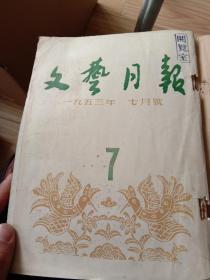 文艺月报1953-(7-12)