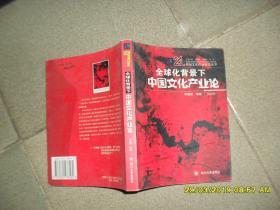 全球化背景下中国文化产业论